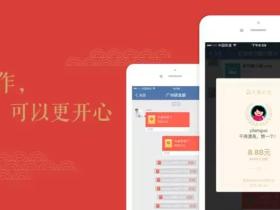 企业微信更新1.1版 支持抢红包、发表情