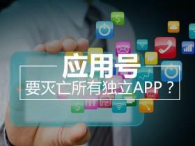 应用号呼之欲出,微信要做下一个App Store?