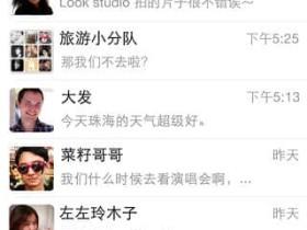 """""""后悔药""""功能可撤回消息 微信5.3.1版大更新"""