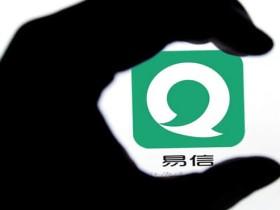 中国电信撤出 易信会成为下一个网易泡泡?