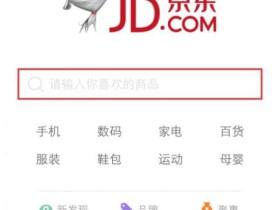 京东微信入口升级 突出搜索功能