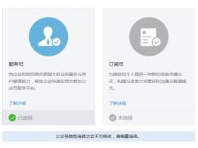 科普:微信公众平台订阅号与服务号有哪些区别