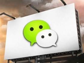 微信公众平台开放推广功能产生的哪些影响