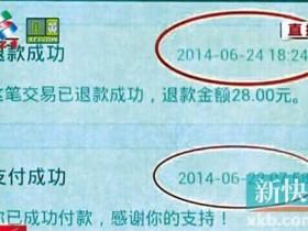 彩票网络销售均属违规?广州一市民微信投注中500万遭遇退款