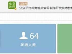 【干货】最新微信公众平台营销推广精选技巧