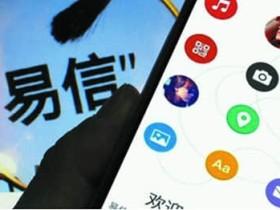解析:中国电信为何长期投入易信