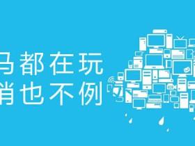 B2B企业做微信营销:看上去很美 做起来很累