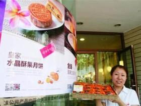 2014中秋节月饼销售盛行微信营销 电商开启预售模式