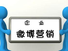 中小木门企业微博营销的六种格式