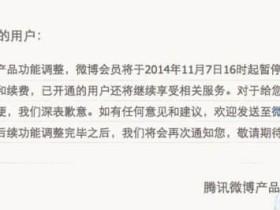 腾讯微博11月7日暂停会员开通和续费 官方称因功能调整