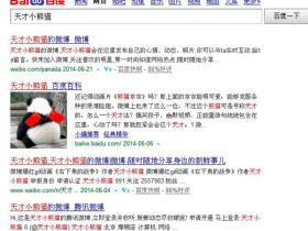 怎样利用腾讯微博做百度排名?