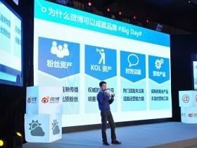 微博发布全新广告产品 完善商业化布局