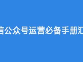 【干货】微信公众号运营必备手册汇总