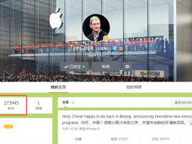 苹果CEO库克开通微博粉丝飙涨,今天有望破100万,雷军再飚英文:Welcome to China