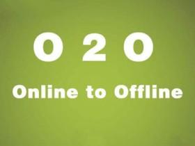99%企业都不知道:做O2O的误区和要点!