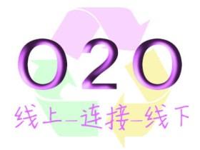 O2O,一部互联网的进化史