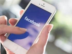 Facebook更新广告收费模式