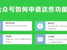 微信公众号怎样申请原创、评论、赞赏、页面模板功能?