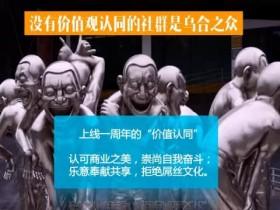 吴晓波:自媒体运营必须知道的18条军规