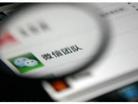 2016年微商4大红利风口、8大最新趋势