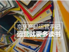 京东产品运营手记 | 运营就要多读书