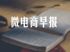 """3月2号微电商早报 ①草根要多看""""一技之长""""的书"""