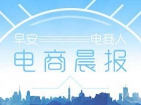 【2016.4.9 星期六 电商晨报】