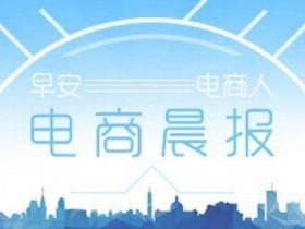 【电商晨报】当当宣布完成私有化交易,不再是公开上市公司