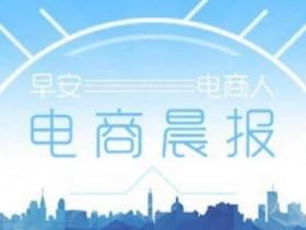 【电商晨报】网红公众号利益链:大V年入千万,成本占60%