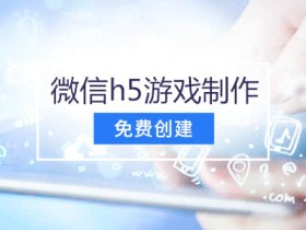 微信H5制作工具