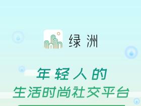 """微博全新社交APP""""绿洲""""开启公测"""